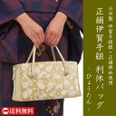 Limited quantity ♪ ♪-pure silk Rikyu back ( gate bag ) restocked shoso-in hospital statement like Tenpyo-sentence Nishiki ☆ cash on delivery fee, ☆ 3 / 10!