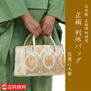 Limited quantity ♪ ♪-pure silk Rikyu back ( gate bag ) restocked shoso-in hospital statement like flower statement 暈繝 Nishiki ☆ cash on delivery fee, ☆ 11 / 18!