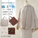 Raincoat kimono raincoat rain goat collect on delivery fee free of charge for Japanese-Western style combined use two copies-type raincoat raincape dot floret pattern waterdrop poncho storing bag water repellency water repellency processing raincoat kimo