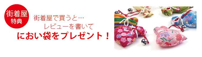 におい袋プレゼント