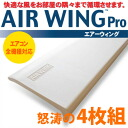 エアーウィングプロ Air Wing PRO 4 piece set