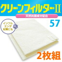 Class air-conditioner filter clean filter 2 57 two pieces