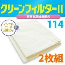 Class air-conditioner filter clean filter 2 114 two pieces