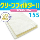 Air conditioning filter clean filter 2 155