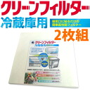 Diane services for air conditioning antibacterial filter clean filter for refrigerator (pair)