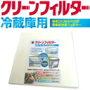 Diane services for air conditioning in antibacterial filter clean filter for refrigerator