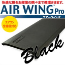 エアーウィングプロ Black Black air conditioning wind with improved AW7-021-02 airwing hit wind