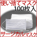 3-Layer surgical masks disposable mask 100 sheets on