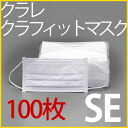 Surgical masks disposable mask クラフィット mask SE simple dust mask 100 sheets input