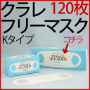 Masks surgical masks disposable mask Kuraray K 120 pieces