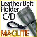 Maglite Maglite C cell D genuine Holster leather belt holder Leather Belt Holder 2D 3D 4 d 5 d 6 d 2 c 3 c 4 c 5 c 6 c 2 cell 3 cell 4 cell 5 cell 6 cell