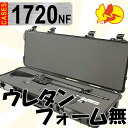 There is no pelican case PELICAN 1720NF protection against dust waterproofing case urethane foam