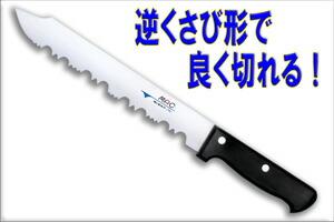 刃より背部の方を薄くして、逆くさび型のマック独自の  構造で、お肉のブロックも切る事が出来ます。