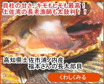福本さんの長太郎貝