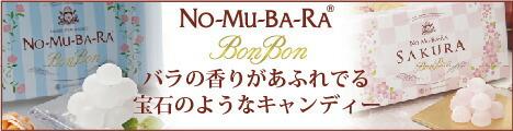 NO-MU-BA-RAボンボン