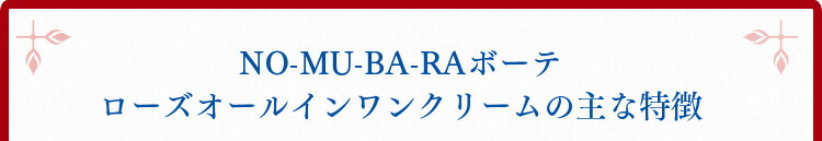 NO-MU-BA-RAボーテローズオールインワンクリームの主な特徴