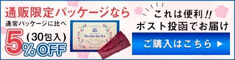 NO-MU-BA-RA��30�������㤦�Ⱥ��ʤ���ʤ�+5��ץ쥼���