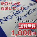 Rose water NO-MU-BA-RA ( nombara ) drink try drinking set (5 inclusions into) rose water ☆ rosewaltapocchigli bad breath