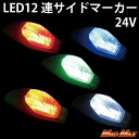 상품 신고 후에 하시면!! ' 신상품 ' MADMAX 원래에서 LED12 연 사이드 마커 (소) 24V (각 색)