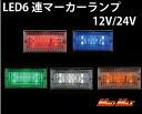 MADMAX 제 LED 6 연 코너 감 적 램프 24V (각 색)