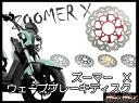 상품 신고 후에 주시면!!!! ZOOMER-X/JF52/ズーマー X 웨이브 브레이크 디스크 220mm 지원할 각 색