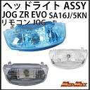 상품 신고 후에 주시면!!!! 헤드 라이트 ASSY リモコンジョグ (SA16J) 5KN/JOG-ZR 50/JOG-Z