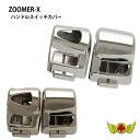 ZOOMER-X/JF52/ズーマー X 핸들 스위치 커버/라이트 블랙 도금/도금/