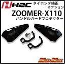 상품 신고 후에 주시면!!!! H2C (혼다 옵션) ZOOMER-X/JF52/ズーマー X 핸들 가드 프로텍터 블랙