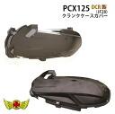 상품 신고 후에 주시면!!!! DCR은 PCX125 (JF28) 스윙/공기 정화/크랭크 (블랙 도금/도금)
