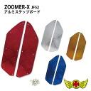 상품 신고 후로부터 받으면!!ZOOMER-X/JF52/즈마 X알루미늄 스텝 보드( 각 색) 스텝 보드/풋레스트