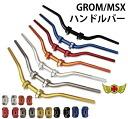 상품 신고 후에 주시면!!!! MADMAX CNC 테이퍼 손잡이 KIT 변환 클램프 각 색 (グロム 등)
