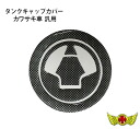 상품 신고 후에 주시면!!!! 가와사키 차량 일반 탱크 뚜껑 덮개 3 카본 룩