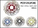 ~신상품~★PCX125용★260 mm웨이브 브레이크 디스크( 각 색)