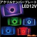 상품 신고 후에 주시면!!!! LED 아크릴 번호판/12V/각 색