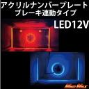 상품 신고 후에 주시면!!!! LED 아크릴 번호판/브레이크 설치 유형/12V