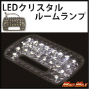 상품 신고 후에 주시면!!!! MADMAX07 꼬마 요정이 택시 07 포워드 ゛ LED 크리스탈 룸 램프 유닛