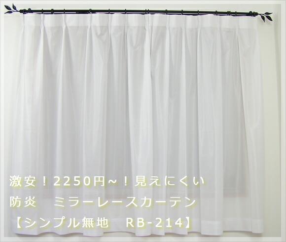 RB-214