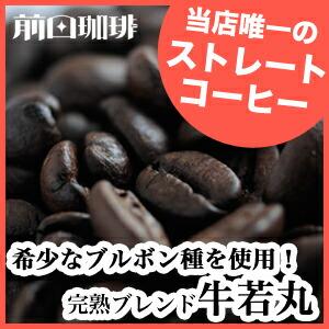 完熟ブラジル珈琲豆 <牛若丸> 200g入 \1,155
