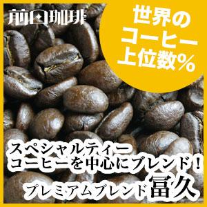 プレミアムブレンド <冨久 fuku> 200g入 ¥1,155