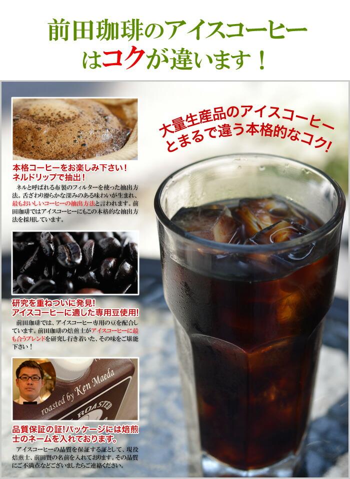 前田のアイスコーヒーはここが違います