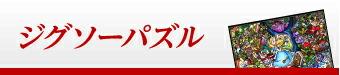 前田屋:ジグソーパズル