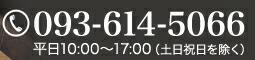 電話番号:093-614-5066 平日10:00〜17:00(土日祝日を除く)