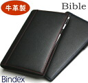 Bindex vindex Bellis 10 mm ring system pocketbook Bible