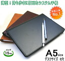 System diary A5 size ( desxise )