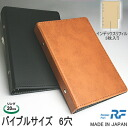 Systems hand book Bible-sized 6-hole Binder リフィルファイル