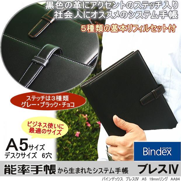 bindex-aa94
