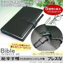 Vindex system pocketbook Bible-sized ring 15 mm