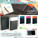 System Organizer Bible size リフィルファイル B6