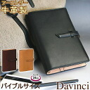 Da ヴィンチグランデ アースレザー leather system pocketbook Bible size B6
