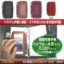 Smartphone case S made by 6 system notebook refill hole leather